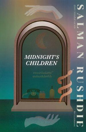 Midnight's Children 9789740217183