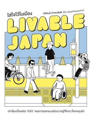ใส่ใจไว้ในเมือง Livable Japan 9789740217336
