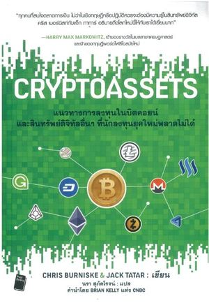 Link to an enlarged image of Cryptoassets
