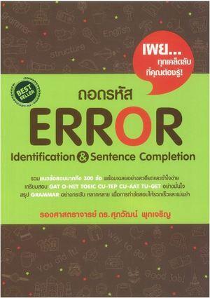 Link to an enlarged image of ถอดรหัส Error Identification & Sentence Completion