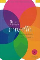 Link to an enlarged image of 5 ภาษารัก (The 5 Love Languages)
