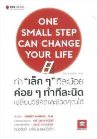 ทำเล็กๆ ทีละน้อย ค่อยๆ ทำทีละนิด เปลี่ยนวิธีคิดและชีวิตคุณได้