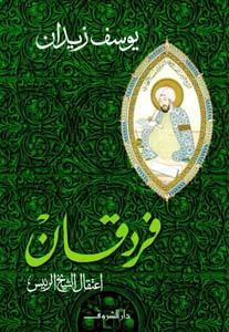 Link to an enlarged image of فردقان . اعتقال الشيخ الرئيس