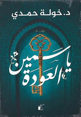 Link to an enlarged image of ياسمين العودة