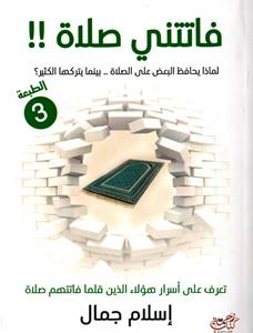 Link to an enlarged image of فاتتني صلاة