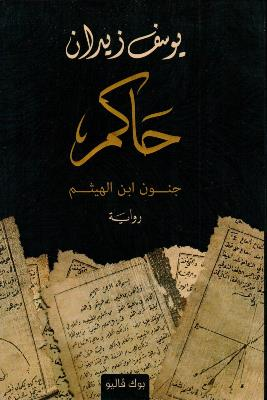 Link to an enlarged image of حاكم - جنون ابن الهيثم