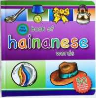 Link to an enlarged image of My First Book Of Hainanese Words