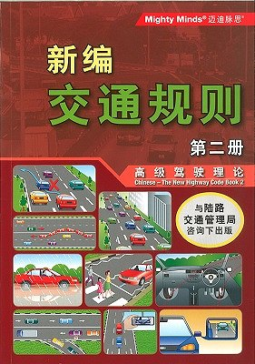 Link to an enlarged image of 交通规则 第二册 / The New Highway Code Book 2 [Chinese Edition] (0161-53)