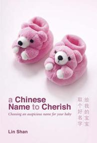 Link to an enlarged image of Chinese Name to Cherish : Choosing an Auspicious Name -- Paperback / softback