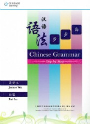 Link to an enlarged image of Chinese Grammar Step by Step