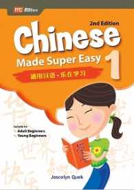 Link to an enlarged image of Chinese Made Super Easy 1 2E