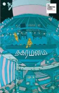 Link to an enlarged image of The Commuting Reader (Tamil)