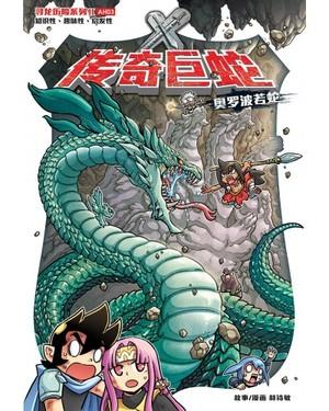 Link to an enlarged image of X探险特工队 寻龙历险系列 II 03: 传奇巨蛇·奥罗波若蛇