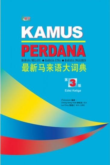 Books Kinokuniya Kamus Perdana Bahasa Melayu Bahasa Cina Bahasa Inggeris Edisi Ketiga 最新马来语大词典 第三版 9789830109848