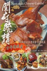 Link to an enlarged image of 闔府統請 NOSTALGIA CHINESE CUISINE