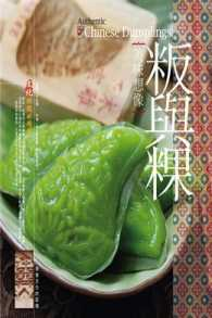 Link to an enlarged image of 粄與粿 CHINESE DUMPLINGS