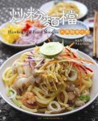 Link to an enlarged image of 炒粉面档 Hawker Stir-Fried Noodles