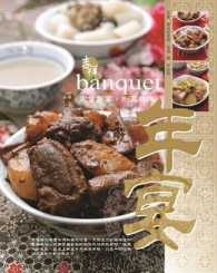 Link to an enlarged image of 年宴 Banquet
