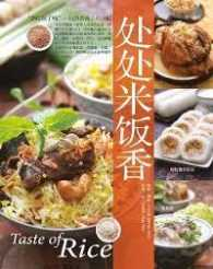 Link to an enlarged image of 处处米饭香 Taste Of Rice
