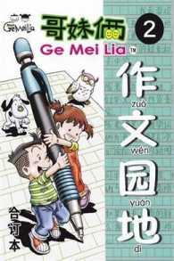 Link to an enlarged image of 哥妹兩-作文園地 2