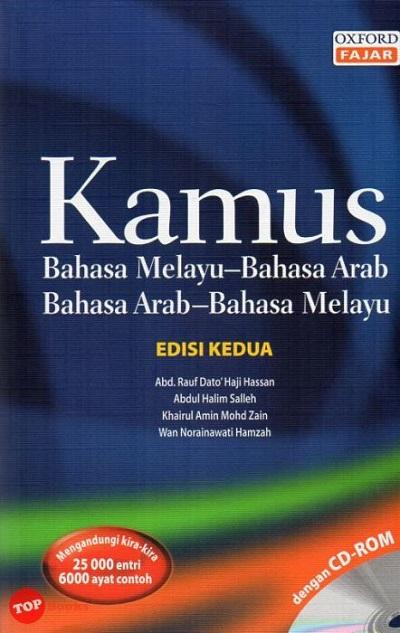 Books Kinokuniya Kamus Bahasa Melayu Bahasa Arab Bahasa Arab Bahasa Melayu Edisi Kedua 2e L 9789834508913