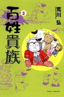 Link to an enlarged image of 百姓貴族 (02)