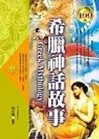 Link to an enlarged image of 希臘神話故事(崇文館)