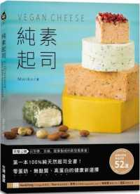 Link to an enlarged image of 純素起司Vegan Cheese:第一本100%純天然