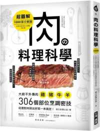 Link to an enlarged image of 肉の料理科學【超圖解】:1000張分解圖!