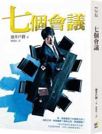 Link to an enlarged image of 七個會議【電影書衣版】