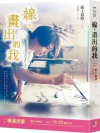 Link to an enlarged image of 線,畫出的我【本屋大賞TOP3怪物新人!台