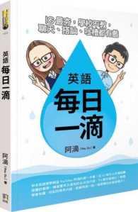 Link to an enlarged image of 英語每日一滴:IG最夯,學校不教,聊天、