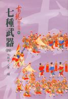 Link to an enlarged image of 七種武器(四)七殺手/拳頭