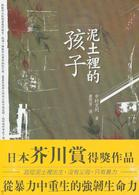 Link to an enlarged image of 泥土裡的孩子