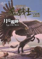 Link to an enlarged image of 貓戰士四部曲星預兆之四:月亮蹤跡