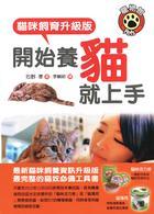 Link to an enlarged image of 貓咪飼育升級版:開始養貓就上手