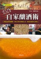Link to an enlarged image of DIY自家釀酒術:累積20年製酒實驗,無私公