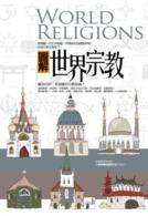 Link to an enlarged image of 圖解世界宗教(新版)