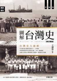 Link to an enlarged image of 圖解台灣史【修訂新版】