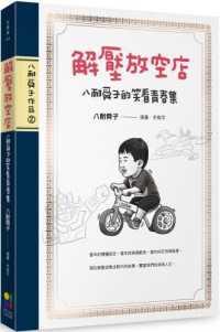 解壓放空店:八耐舜子的笑看青春集 9789861795805