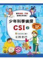Link to an enlarged image of 少年科學偵探CSI (02)