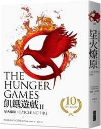 Link to an enlarged image of 飢餓遊戲2:星火燎原【10週年紀念版】