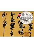 Link to an enlarged image of 蒼涼的獨白書寫-寒食帖