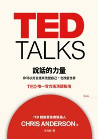 Link to an enlarged image of TED TALKS 說話的力量