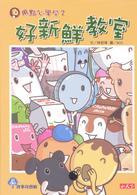 Link to an enlarged image of 用點心學校 (02)好新鮮教室
