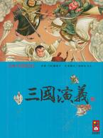 Link to an enlarged image of 三國演義 彩繪中國經典名著