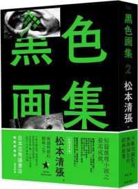 Link to an enlarged image of 黑色畫集2:繩、天城山奇案、證言、寒流(