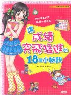 Link to an enlarged image of 漫畫兒童卡內基 (08)讓成績突飛猛進的18個