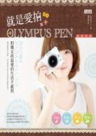 Link to an enlarged image of 就是愛拍Olympus PEN:相機女孩最愛的生活