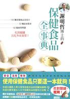 Link to an enlarged image of 謝明哲博士的保健食品全事典:135種保健食